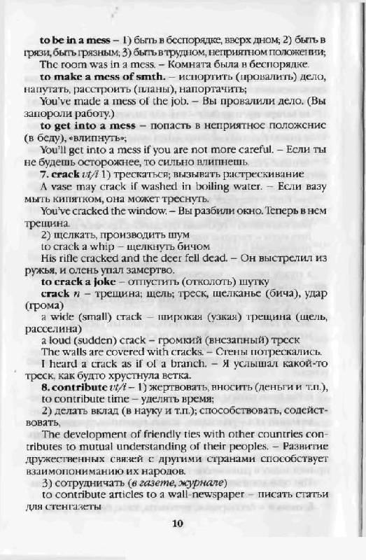 Гдз к учебнику практический курс английского языка в.д. аракин