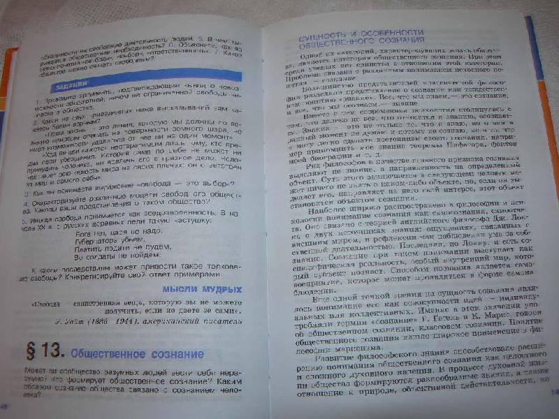 Решебник 8 Класса По Всеобщей Истории России