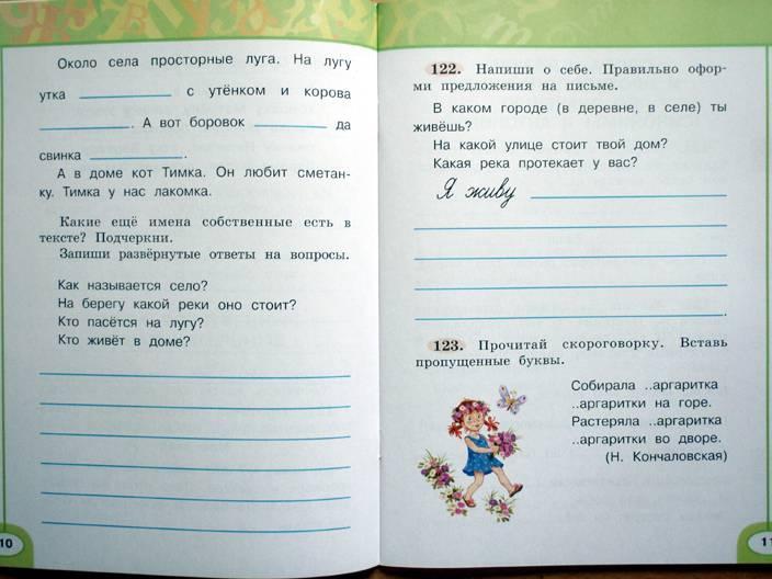 Языку рабочий л.ф 3 русскому класс по решебник тетрадь