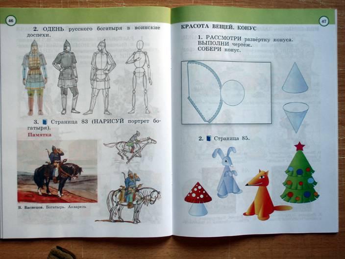 Изобразительное Искусство 3 Класс Рабочая Тетрадь Гдз Шпикалова Рисунки