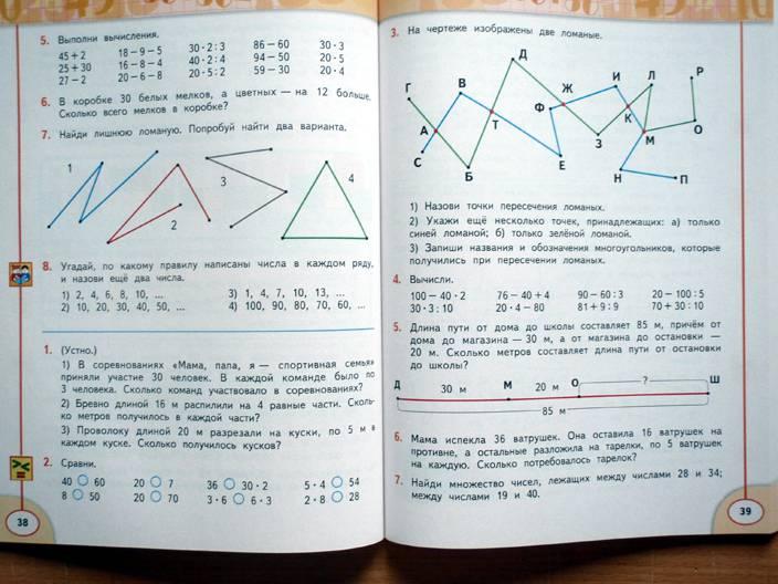 4 класс математика перспектива гдз