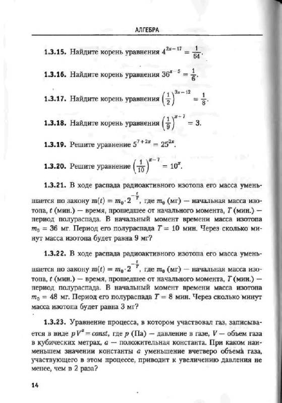 Семенов Оптимальный Банк Заданий Для Подготовки Учащихся Гдз