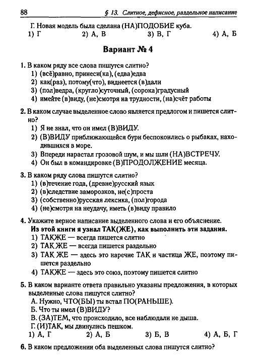 гдз по русскому тематические тесты 8 класс сенина