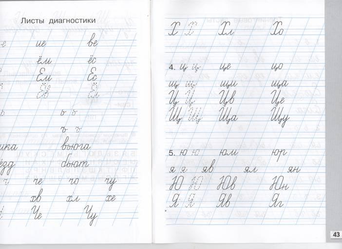 Решебник Английский 2 Класс Верещагина Учебник