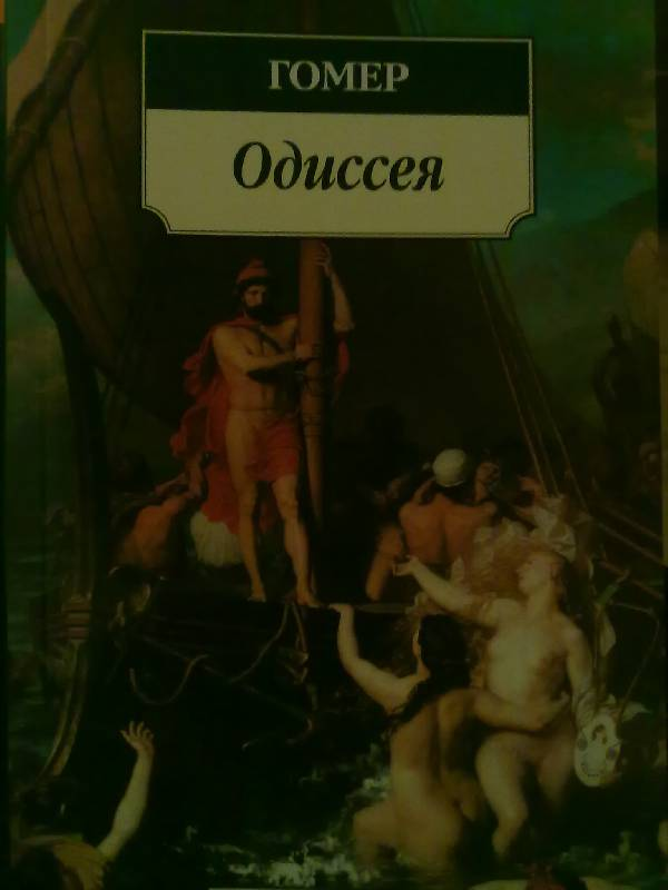 the heroic nature of odysseus in odyssey by homer Historical and literary context for homer's the odyssey learn all about the odyssey, ask questions, and get the answers you need.