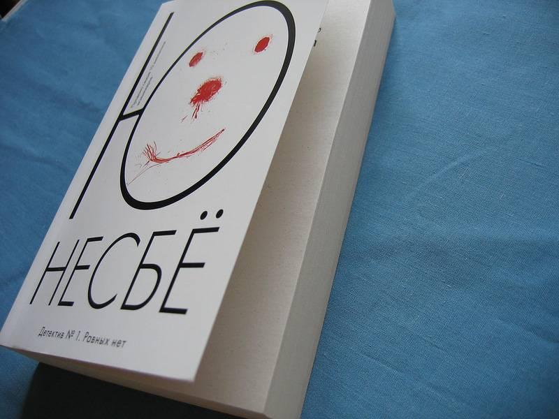 Иллюстрация 1 из 6 для Снеговик - Ю Несбё | Лабиринт - книги. Источник: Костина  Светлана Олеговна