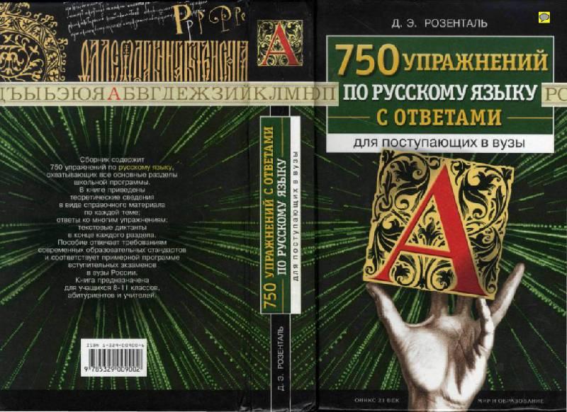 Гдз по русскому языку розенталь поступающим в вузы