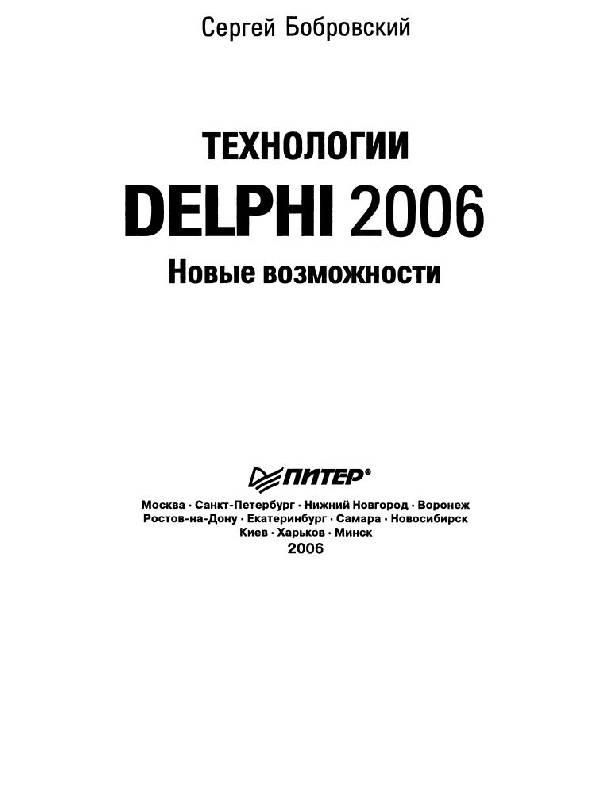 Иллюстрация 1 из 11 для Технологии Delphi 2006. Новые возможности - Сергей Бобровский | Лабиринт - книги. Источник: Юта