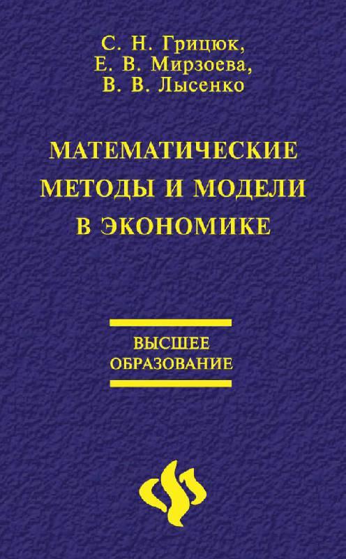 Иллюстрация 1 из 11 для Математические методы и модели в экономике - Грицюк, Мирзоева, Лысенко   Лабиринт - книги. Источник: Юта