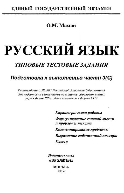 Иллюстрация 1 из 22 для ЕГЭ 2012 Русский язык. Типовые тестовые задания. Подготовка к выполнению части 3(С) - Ольга Мамай | Лабиринт - книги. Источник: Юта