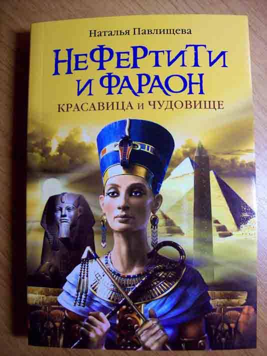Иллюстрация 1 из 4 для Нефертити и фараон. Красавица и чудовище - Наталья Павлищева | Лабиринт - книги. Источник: ~Tasha~