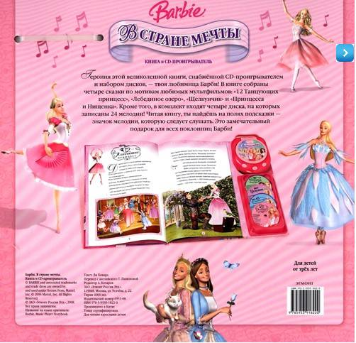 Иллюстрация 1 из 6 для Барби. В стране мечты. Книга и CD-проигрыватель. - Ли Ховард | Лабиринт - книги. Источник: Batterfly