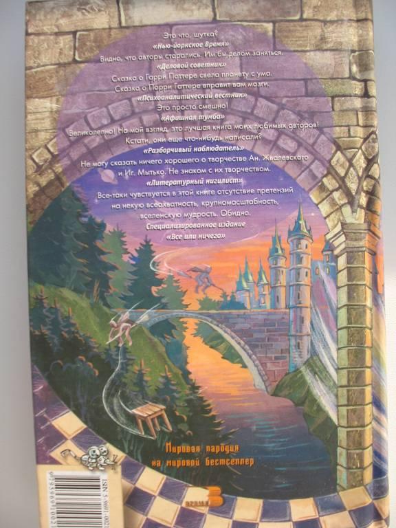 Иллюстрация 1 из 6 для Порри Гаттер и Каменный Философ - Жвалевский, Мытько   Лабиринт - книги. Источник: ЕленкаС