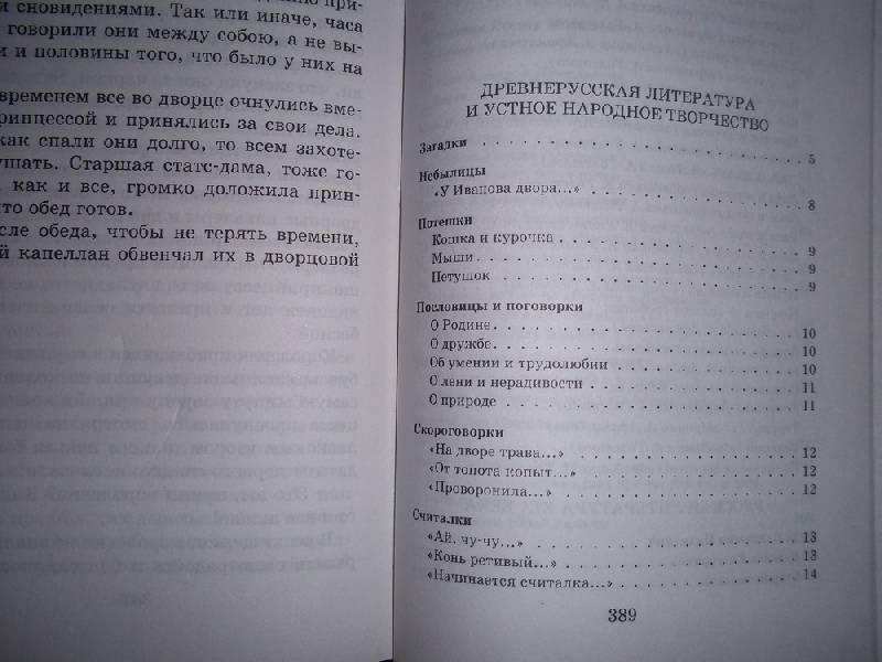 Иллюстрация 1 из 5 для Новейшая хрестоматия по литературе: 1 класс   Лабиринт - книги. Источник: Ильина  Наталия