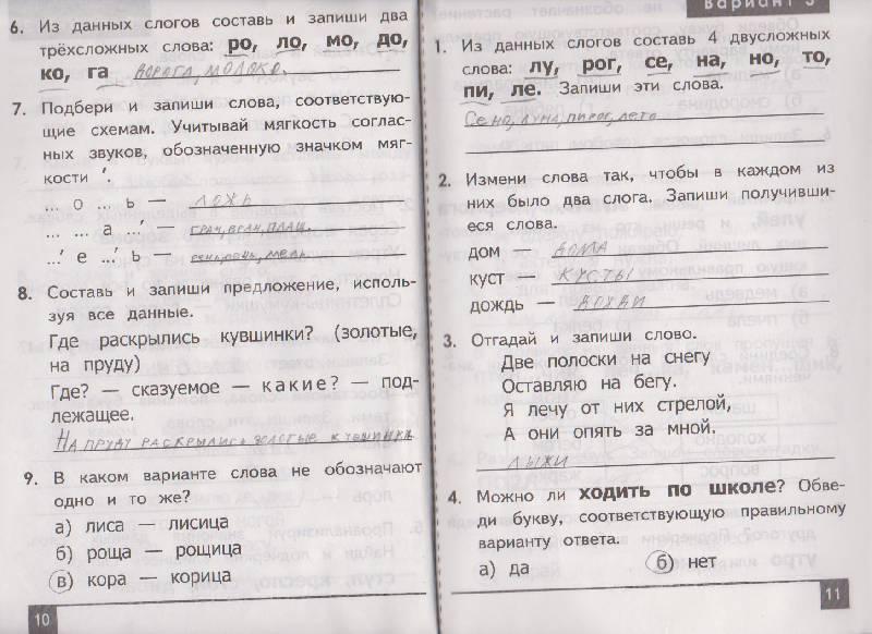 Изложения по русскому яз 2 класс школа россии фгос