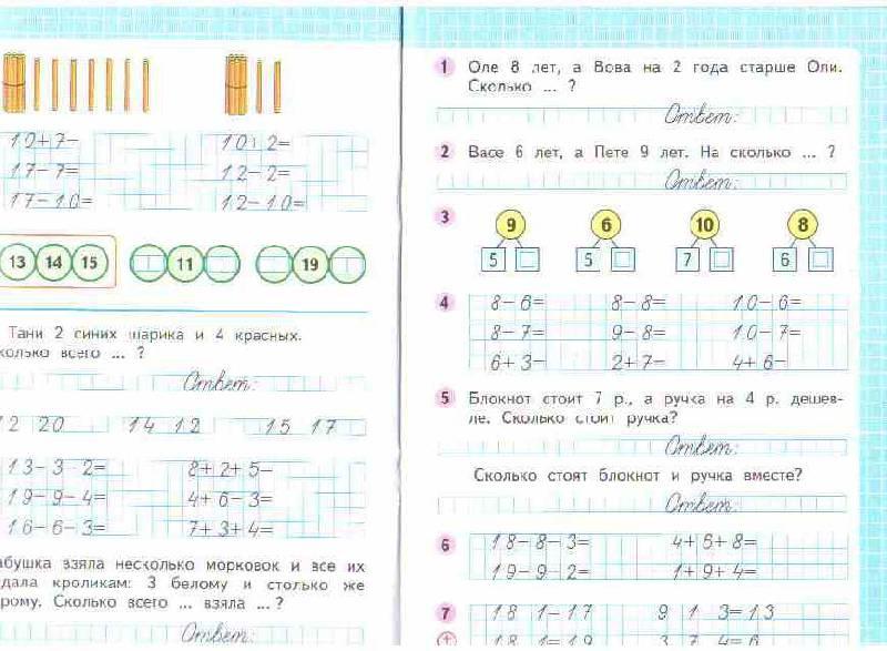 Тетрадь с заданиями по математике 1 класс