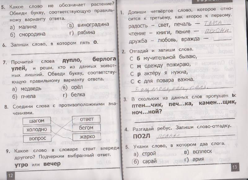 Олимпиада по русскому языку 2 класс с ответами
