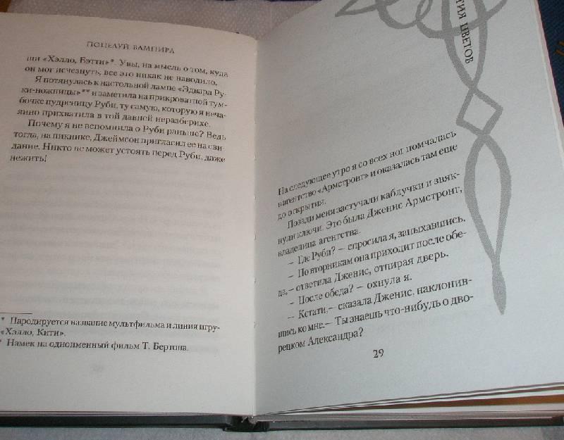 Александр лапин русский крест читать