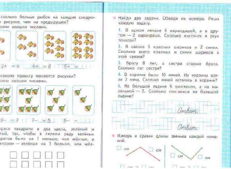 Задачи по математике 1 класс моро