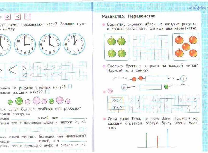 математика 1 класс рабочая страница 53