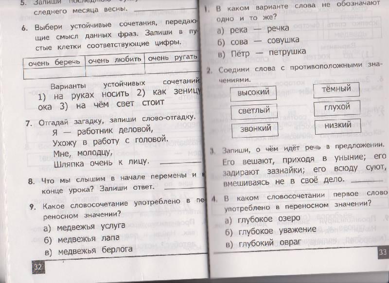 Ответы к заданиям олимпиады белицкая русский язык 3 класс