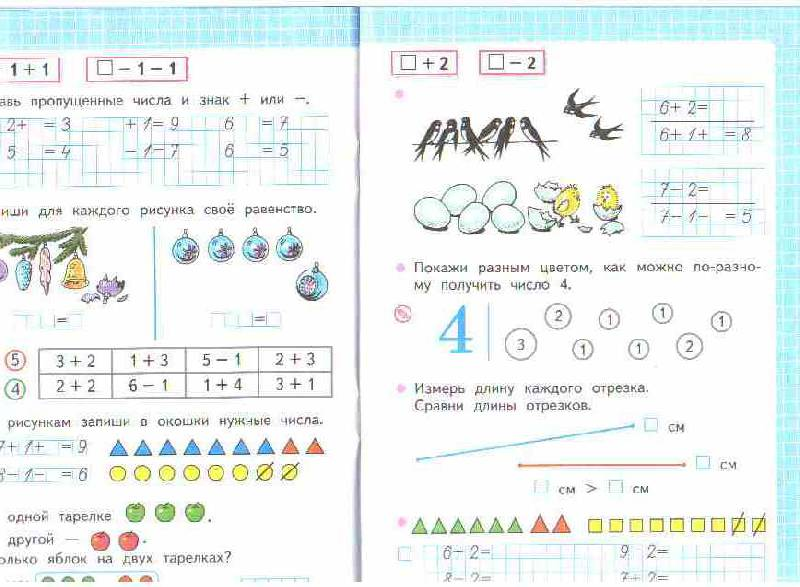 Гдз По Математике 1 Класса Рабочая Тетрадь Моро Волкова