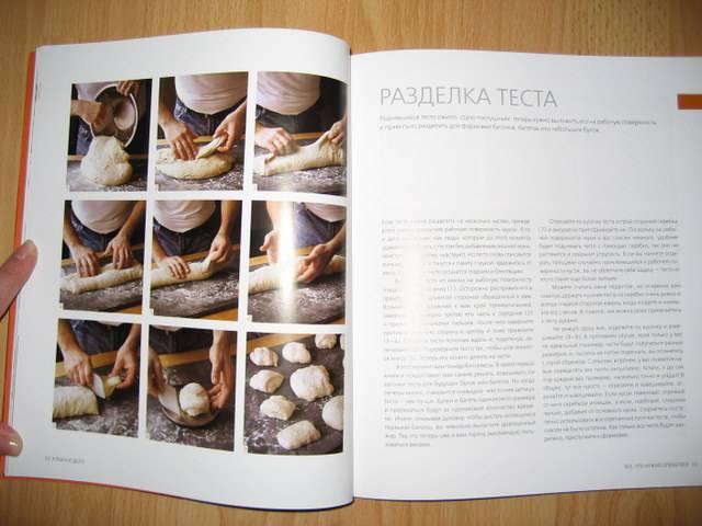 Книга ришара бертине хлебное дело скачать