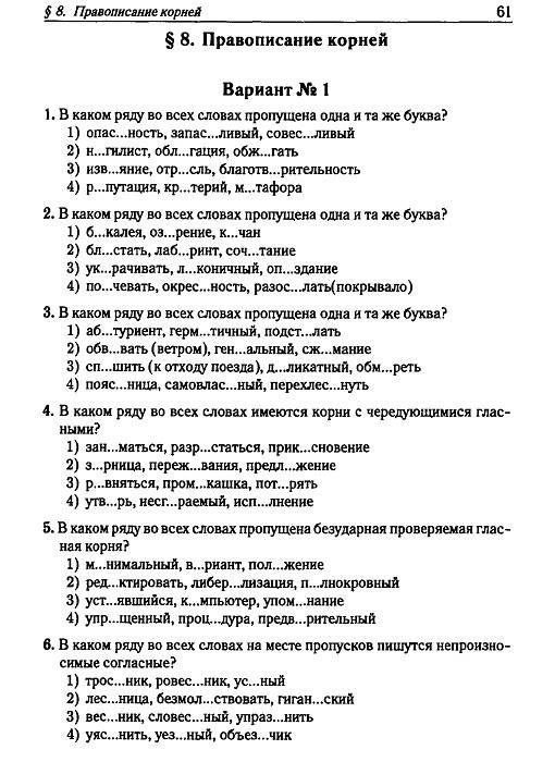 класс русскому гдз тесты по тематические сенина 8
