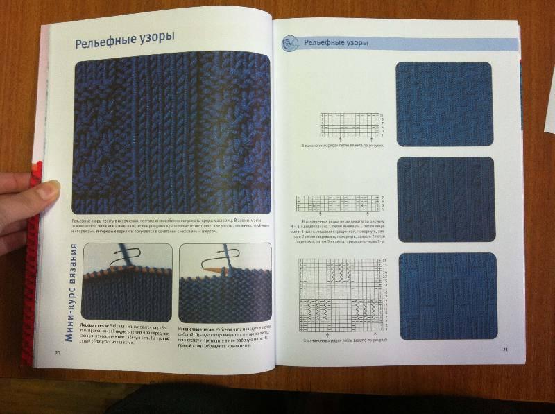 большая книга узоров вязание на спицах издательство альфа книга