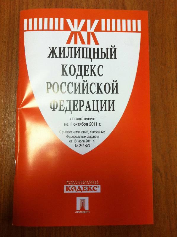 Иллюстрация 1 из 3 для Жилищный кодекс РФ по состоянию на 01.10.11 года | Лабиринт - книги. Источник: Юнипе