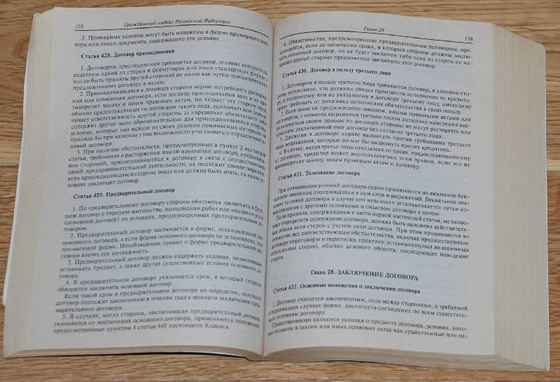 Иллюстрация 1 из 3 для Гражданский кодекс Российской Федерации. Части 1-4 по состоянию на 11.10.2011г. | Лабиринт - книги. Источник: МаRUSя