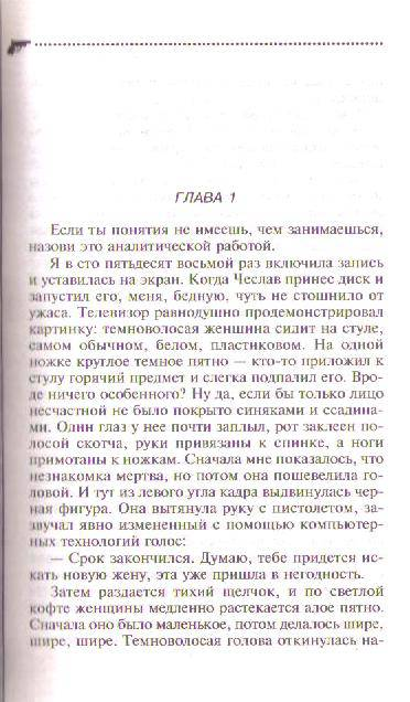 Иллюстрация 1 из 5 для Инь, янь и всякая дрянь - Дарья Донцова   Лабиринт - книги. Источник: Ya_ha