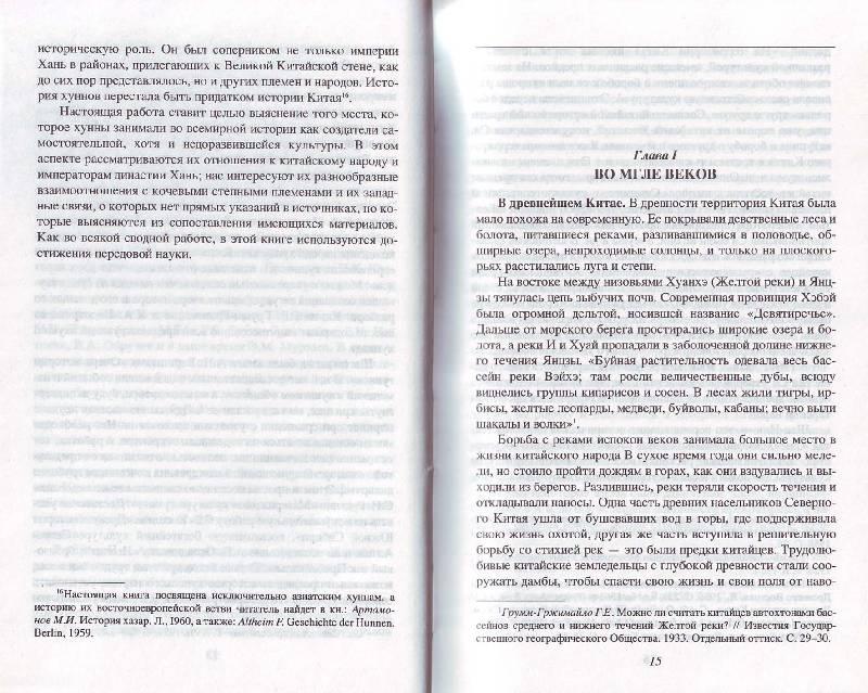 Иллюстрация 1 из 5 для История народа хунну: Хунну. Хунны в Китае. Хунны в Азии и Европе - Лев Гумилев | Лабиринт - книги. Источник: Матрёна