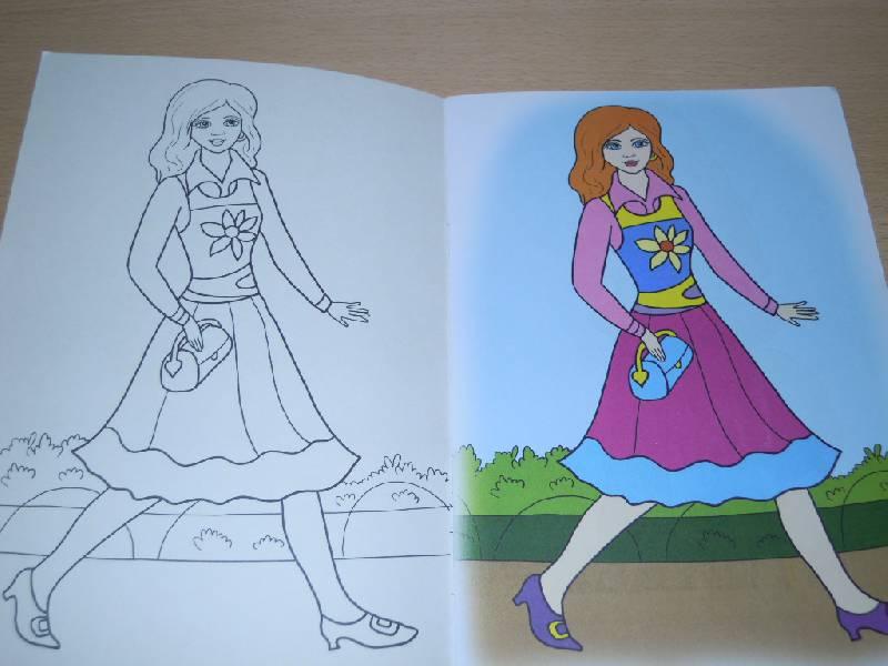 Иллюстрация 1 из 4 для Модница Карина | Лабиринт - книги. Источник: Iwolga