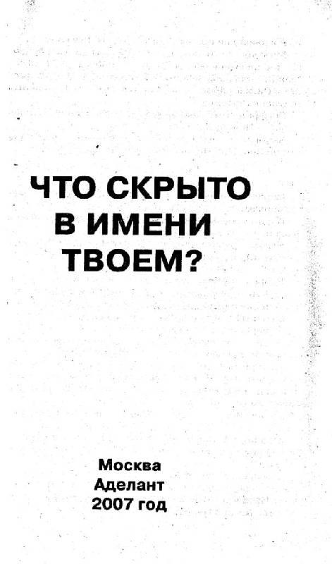 Иллюстрация 1 из 15 для Что скрыто в имени твоем? - В. Лещинская | Лабиринт - книги. Источник: Юта