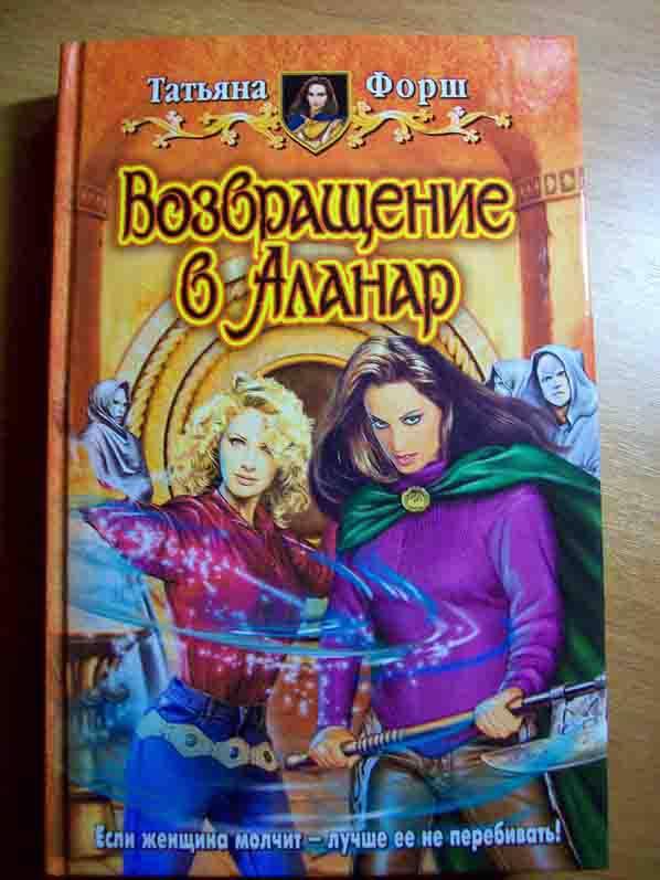 Иллюстрация 1 из 5 для Возвращение в Аланар - Татьяна Форш | Лабиринт - книги. Источник: ~Tasha~