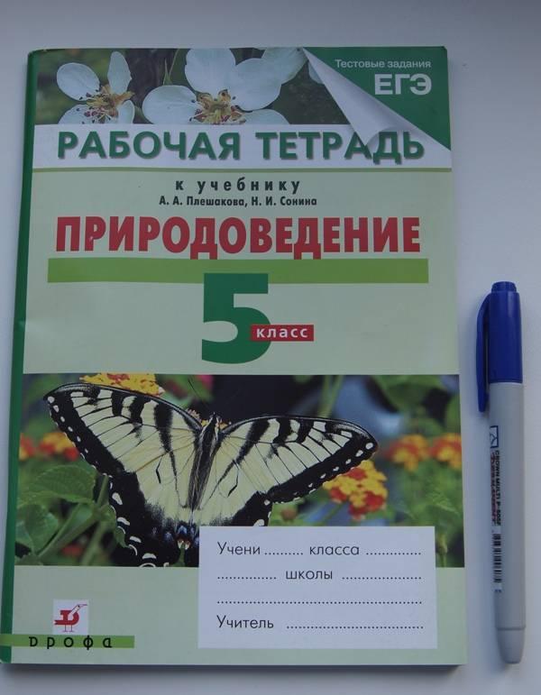 решебник плешаков тетрадь учебнику естествознание к