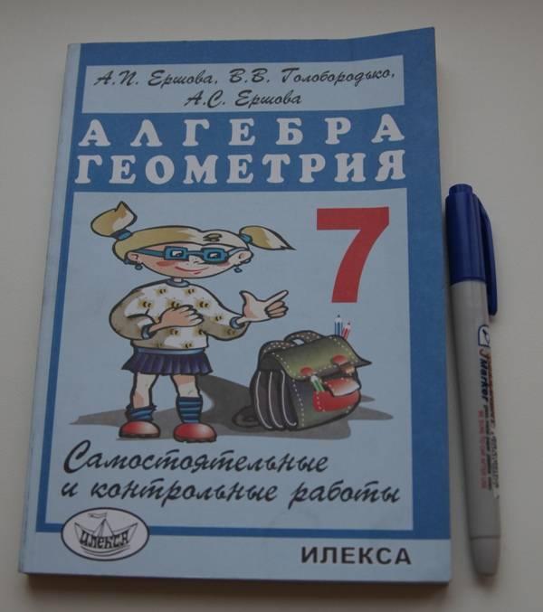 Rozetka. Ua | геометрия. 7 класс. Сборник самостоятельных и.
