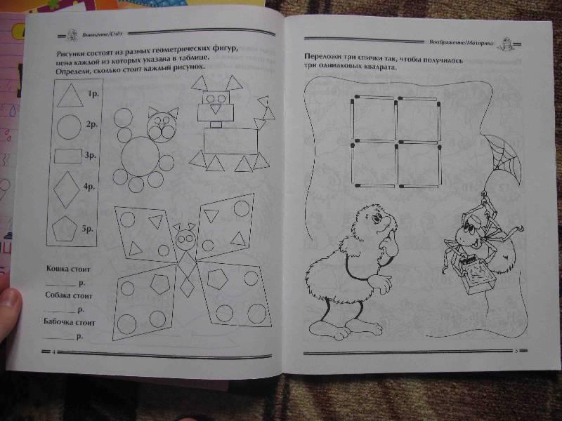 Иллюстрация 1 из 3 для Развитие внимания | Лабиринт - книги. Источник: товарищ маузер
