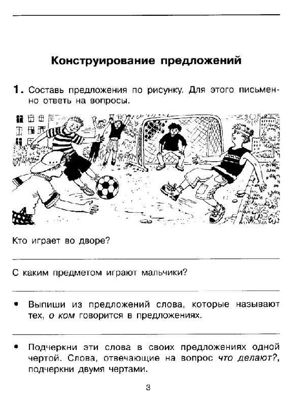 Иллюстрация 10 из 37 для Обучение написанию изложений. Тренажер для учащихся 2-4 классов. ФГОС - Мишакина, Гладкова, Алдошина | Лабиринт - книги. Источник: Юта