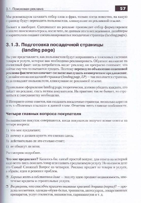 Контекстная реклама евдокимов иванов бабаев бесплатная реклама уфа в интернете