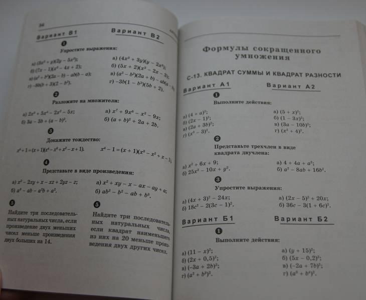 Ершов дидактический материал 7 класс