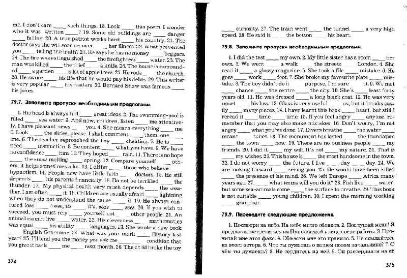 Английский язык саакян решебник