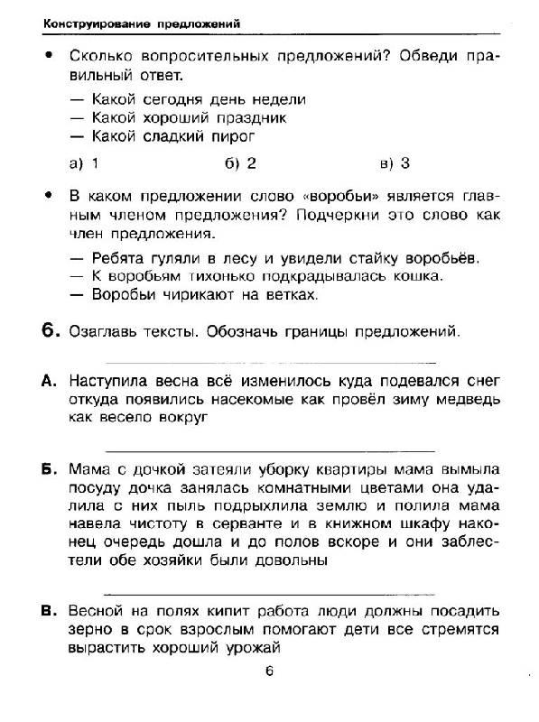 Иллюстрация 13 из 37 для Обучение написанию изложений. Тренажер для учащихся 2-4 классов. ФГОС - Мишакина, Гладкова, Алдошина | Лабиринт - книги. Источник: Юта