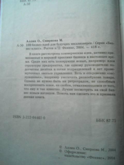 Иллюстрация 1 из 3 для 199 бизнес-идей для будущих миллионеров - Аллин, Смирнова   Лабиринт - книги. Источник: Irbis