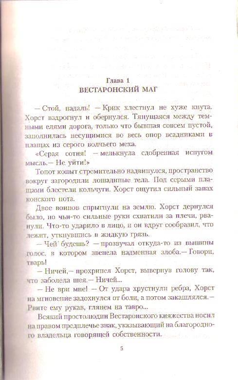 Иллюстрация 1 из 5 для Мера Хаоса: Фантастический роман - Дмитрий Казаков | Лабиринт - книги. Источник: Ya_ha