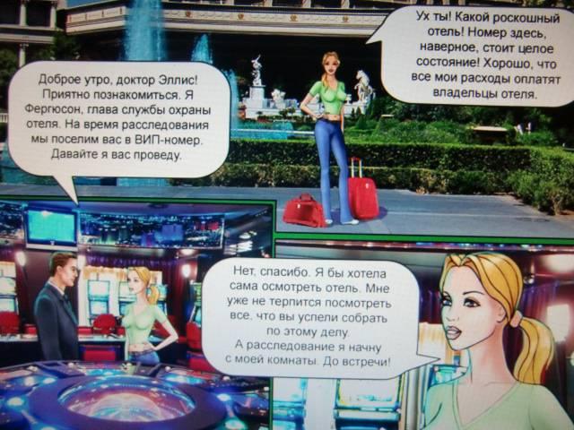 Иллюстрация 1 из 6 для Загадочное ограбление в Лас-Вегасе (CDpc) | Лабиринт - софт. Источник: Лимпи
