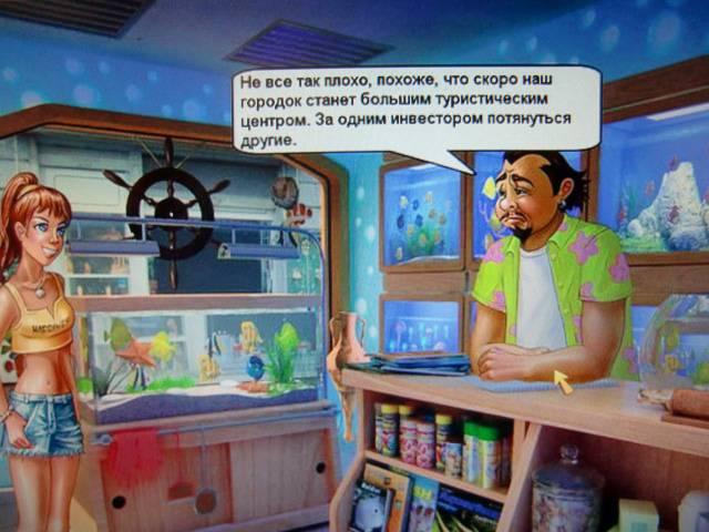 Иллюстрация 1 из 6 для Магазин тропических рыбок. Приключения Аннабель (CDpc) | Лабиринт - софт. Источник: Лимпи