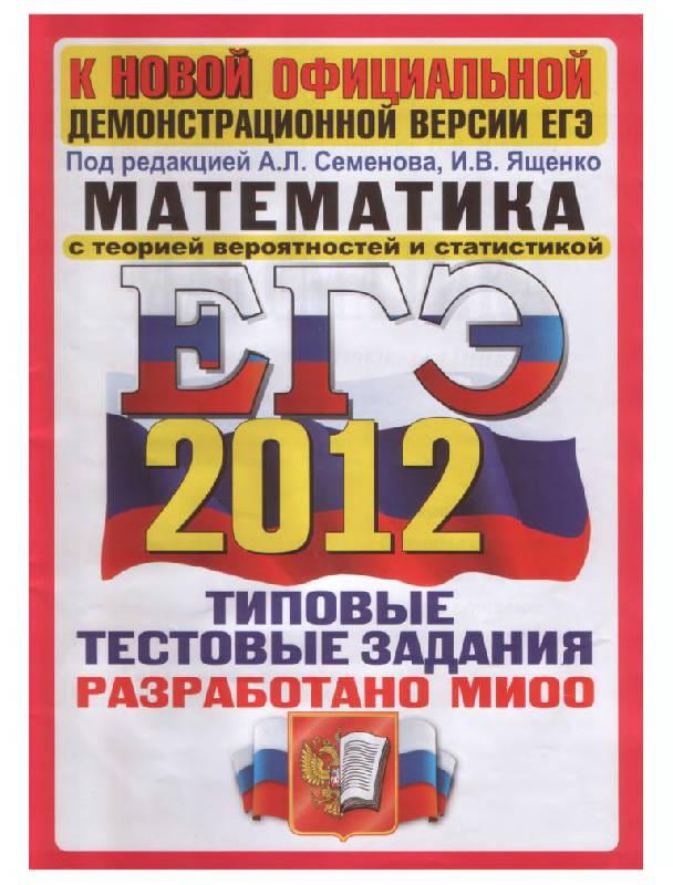 Иллюстрация 1 из 18 для ЕГЭ 2012. Математика. Типовые тестовые задания - Высоцкий, Захаров, Панферов | Лабиринт - книги. Источник: Юта