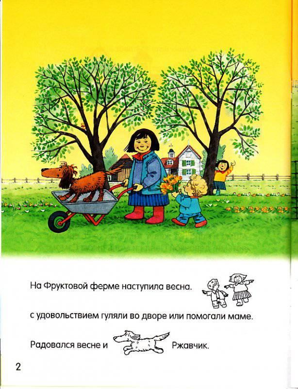 Иллюстрация 1 из 4 для Как ослик съел шляпу | Лабиринт - книги. Источник: САР